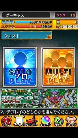 monsterstrike_10