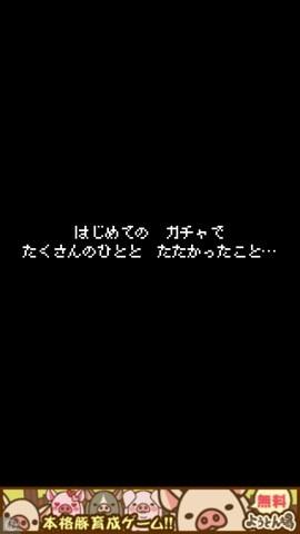 gacha_rrrr4