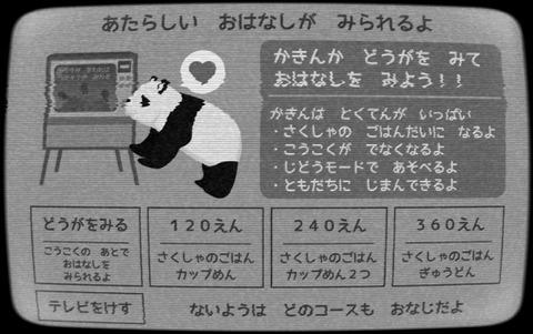 panda-12