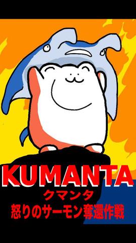 kumantar_1