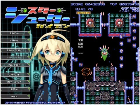 Super Star Shooter GAIDEN