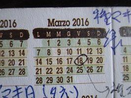 イタリアカレンダー3月ヨリ (1)200pic