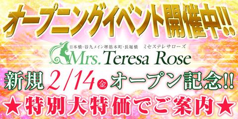 200213_Mrs.Teresa-Rose