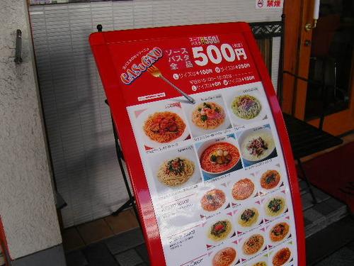 CASoGNO 錦糸町店