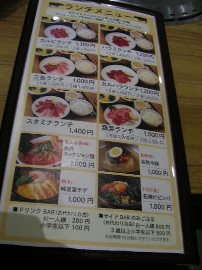 トラジ葉菜 SUNAMO店@南砂