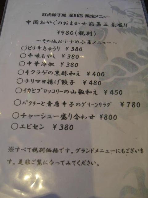 紅虎餃子房@木場