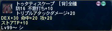 �ȥ����ƥ���������(DEX+30 STP+10)