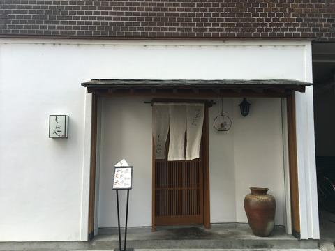 天ぷらしおや@福島市