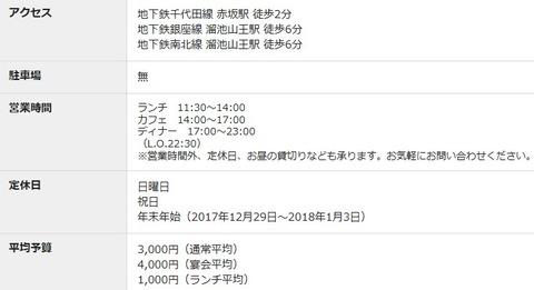 2017y12m29d_002015339
