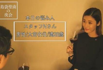 【動画】テラハ『YouTuber聖南』聖南の夜会vol.1 恋愛指南