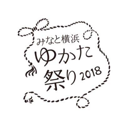 「みなと横浜ゆかた祭り」ロゴ
