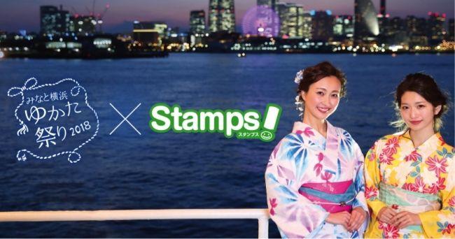 みなと横浜ゆかた祭り スタンプラリー