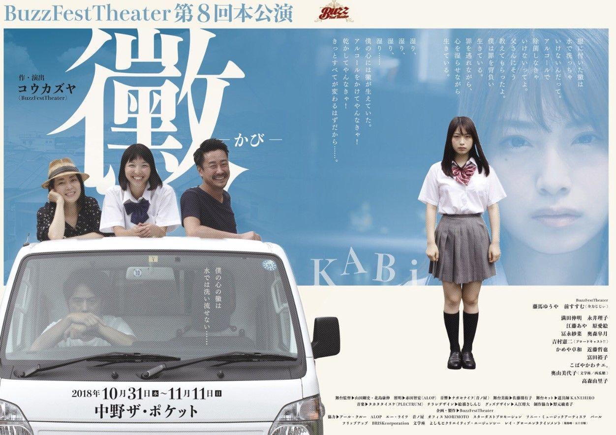 テラハ出身、日本一カワイイ女子高生「永井理子」舞台で不穏な女子高生に!