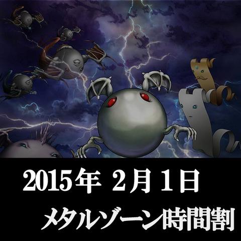 20150201metalzone_pop