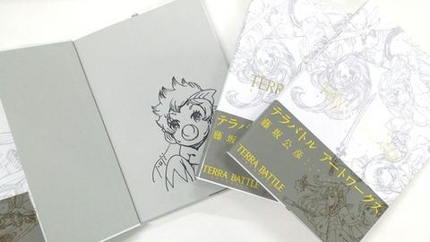 artbook_present
