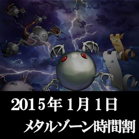 20150101metalzone_pop