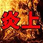 11【テラバトル】今だけ!!エナジー2万円分キャンペーン来たぞー!!!