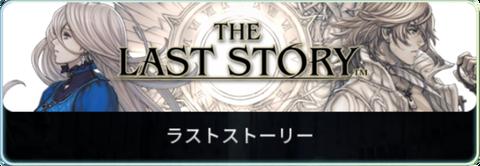 イベント_ラストストーリ