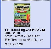 e-book白書