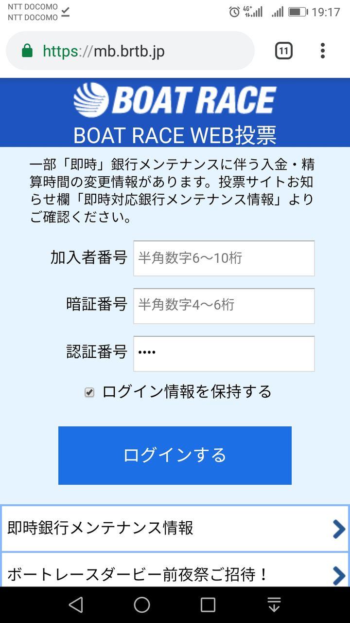 レース 投票 ボート web