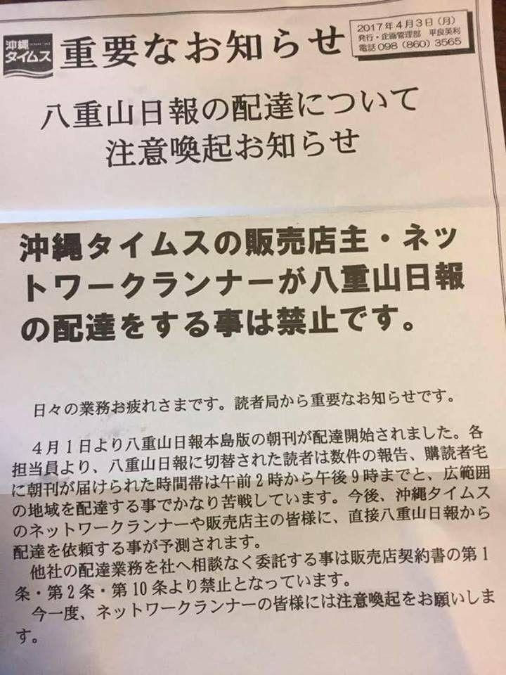 政経 ワロス アンテナ