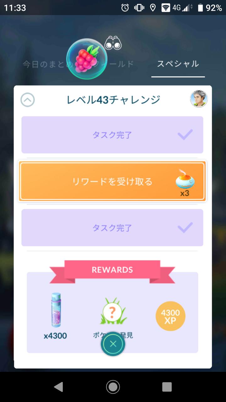チャレンジ レベル 43 【ポケモンGO】TL(トレーナーレベル)43・45・48のレベルチャレンジ情報