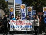 神戸空港抗議集会にて