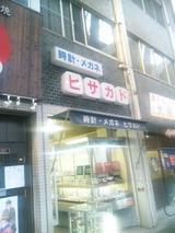 hisakado0610142_n