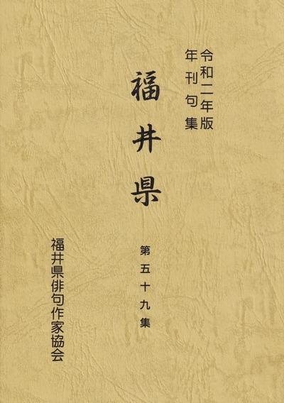 年刊句集、福井県