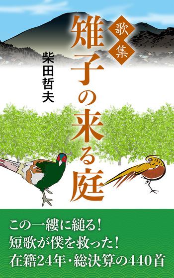 「雉子の来る庭 」表紙