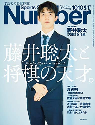 Number 1010 藤井聡太と将棋の天才
