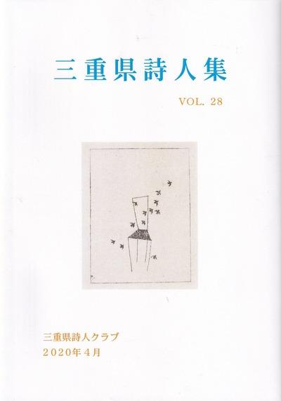 三重県詩人集 vol.28