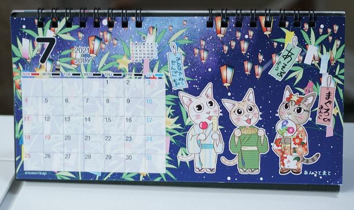 暁龍・カレンダー
