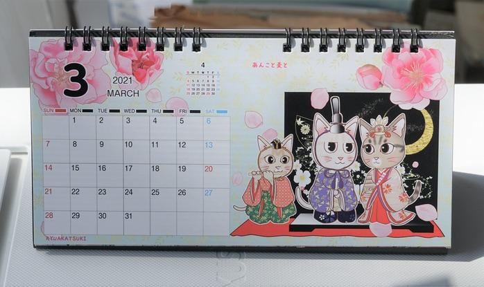 暁さんカレンダー