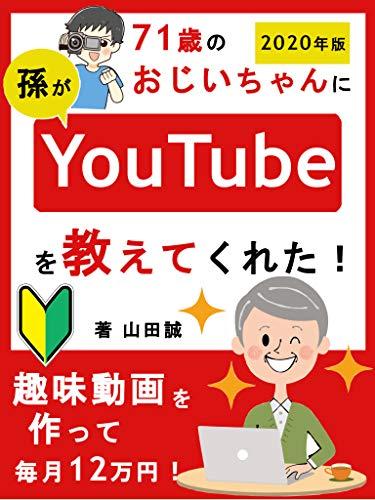 71歳 YouTube