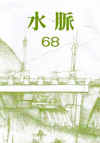 水脈68号
