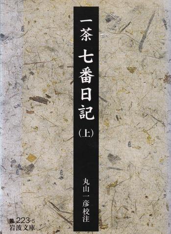 七番日記(上)