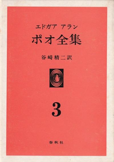 ポオ全集第3巻