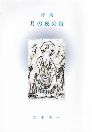 笠原仙一 月の夜の詩