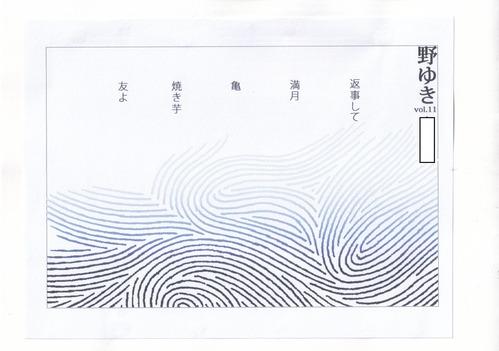 「野ゆき」vol.11