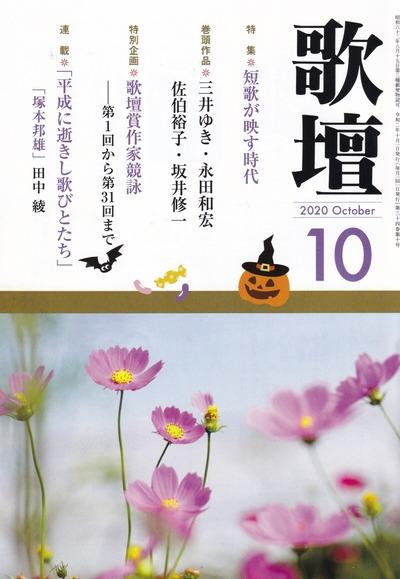 「歌壇」10月号