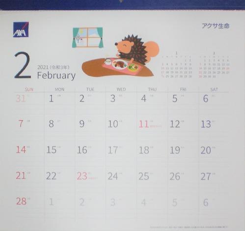 企業カレンダー