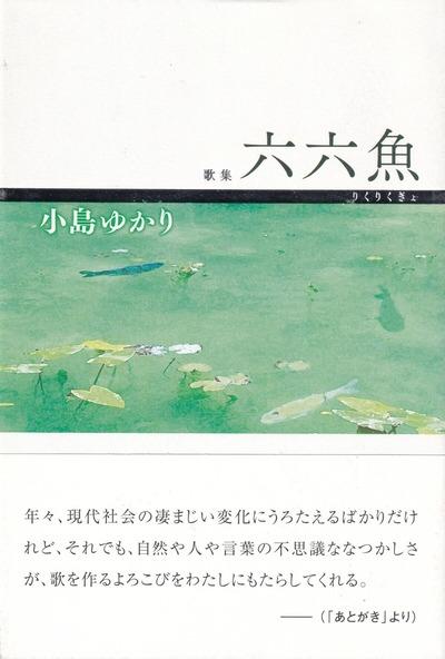 小島ゆかり 六六魚