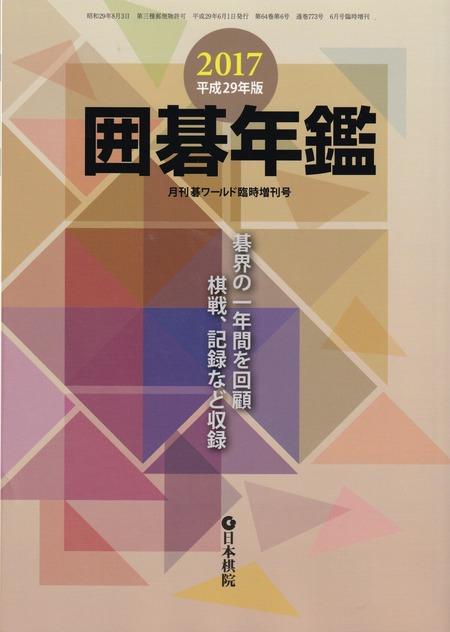 2017 囲碁年鑑