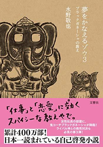 水野敬也 夢をかなえるゾウ 3