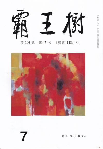 「覇王樹」7月号
