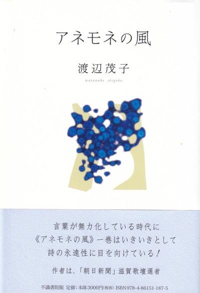 渡辺茂子「アネモネの風」