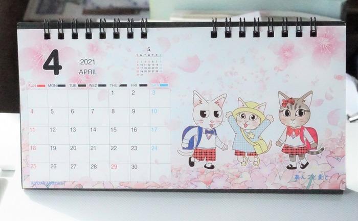 暁さん、4月カレンダー