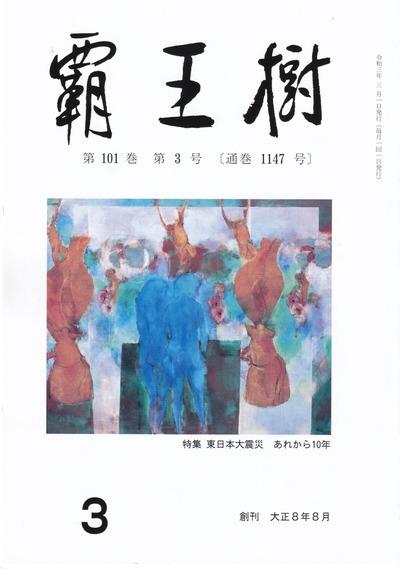 「覇王樹」3月号