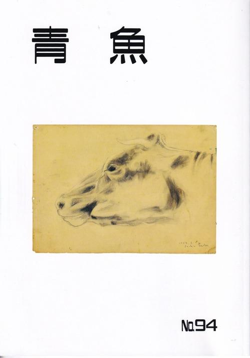 「青魚」No.94
